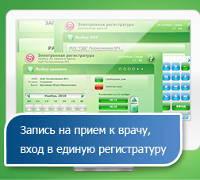 http://sargkb9.medportal.saratov.gov.ru/media/cms_page_media/er_picture/new.png